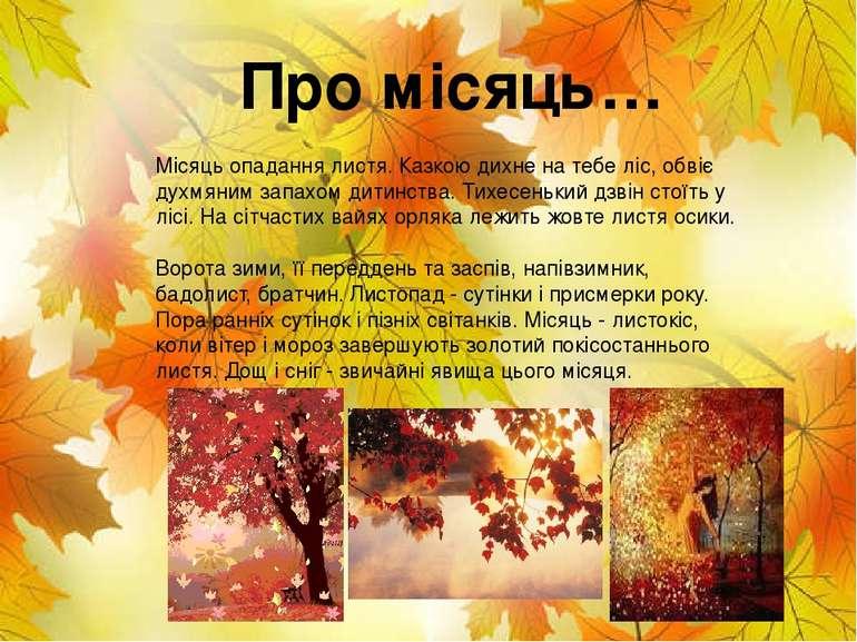 Про місяць… Місяць опадання листя. Казкою дихне на тебе ліс, обвіє духмяним з...