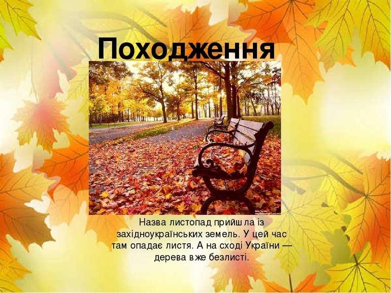 Походження Назва листопад прийшла із західноукраїнських земель. У цей час там...
