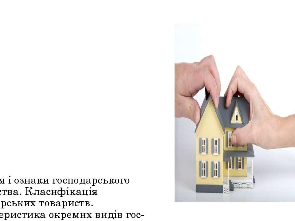 Поняття і ознаки господарського товариства. Класифікація господарських товари...