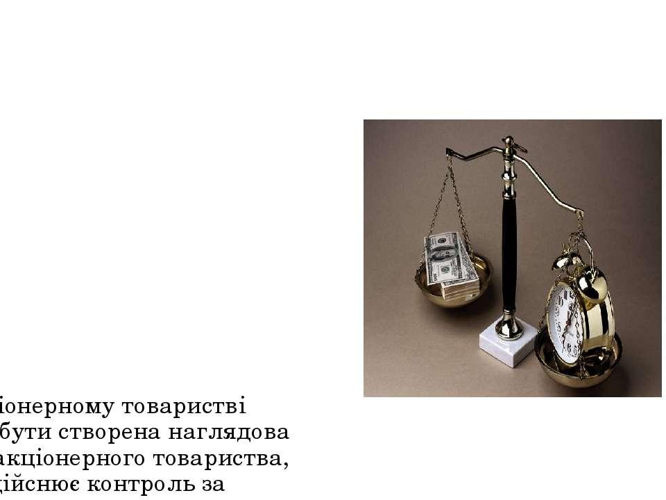 В акціонерному товаристві може бути створена наглядова рада акціонерного това...