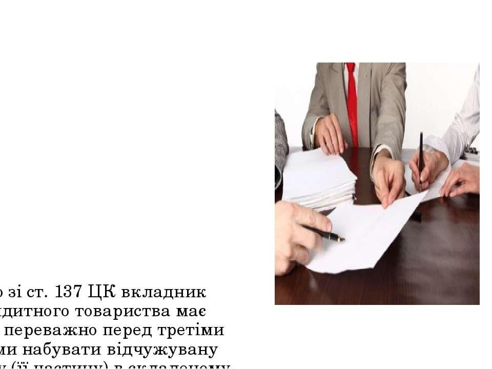Згідно зі ст. 137 ЦК вкладник командитного товариства має право переважно пер...