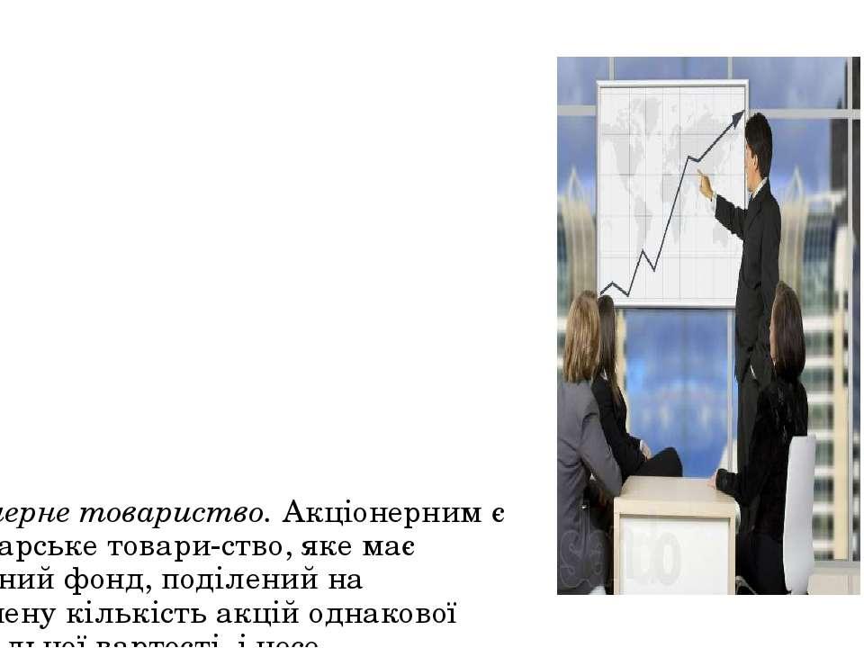 Акціонерне товариство. Акціонерним є господарське товариство, яке має ст...