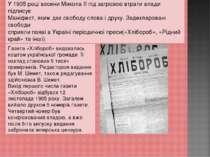 У 1905 році восени Микола ІІ під загрозою втрати влади підписує Маніфест, яки...