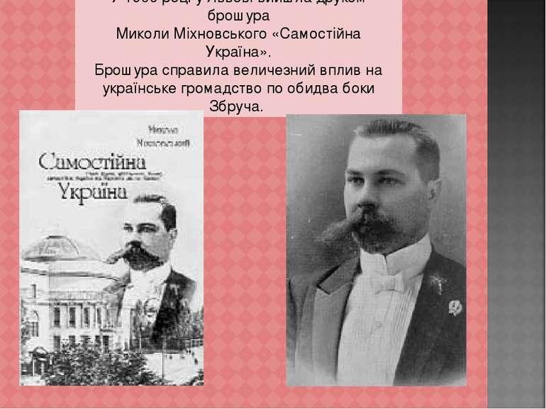 У 1900 році у Львові вийшла друком брошура Миколи Міхновського «Самостійна Ук...
