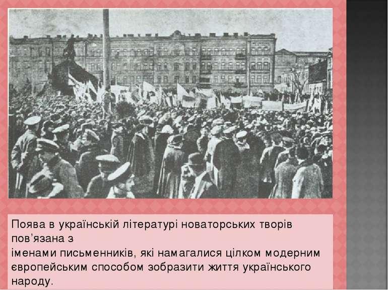 Поява в українській літературі новаторських творів пов'язана з іменами письме...