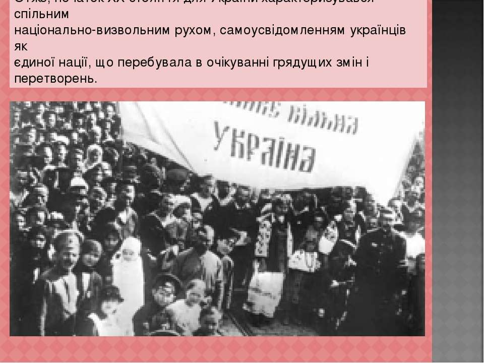 Отже, початок ХХ століття для України характеризувався спільним національно-в...