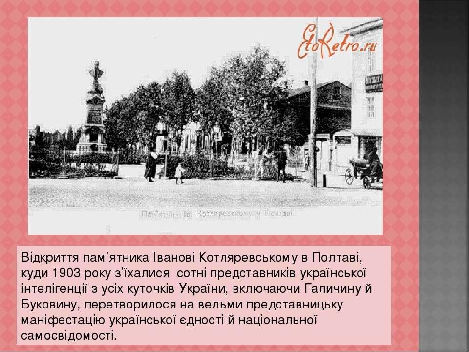 Відкриття пам'ятника Іванові Котляревському в Полтаві, куди 1903 року з'їхали...