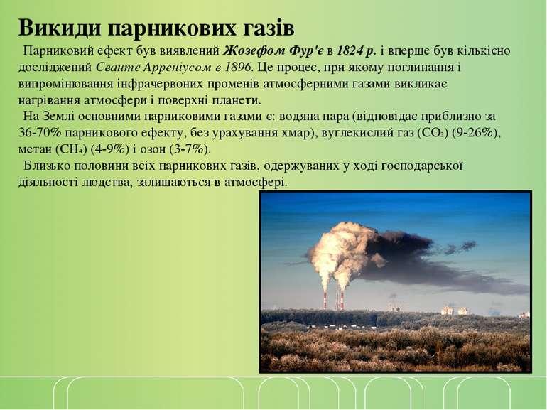Викиди парникових газів Парниковий ефект був виявлений Жозефом Фур'є в1824 р...