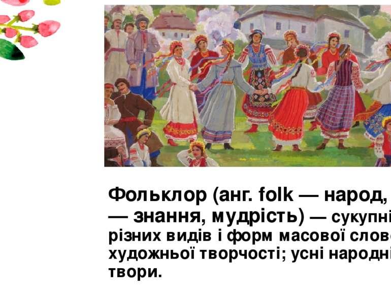 Фольклор (анг. folk — народ, lore — знання, мудрість) — сукупність різних вид...