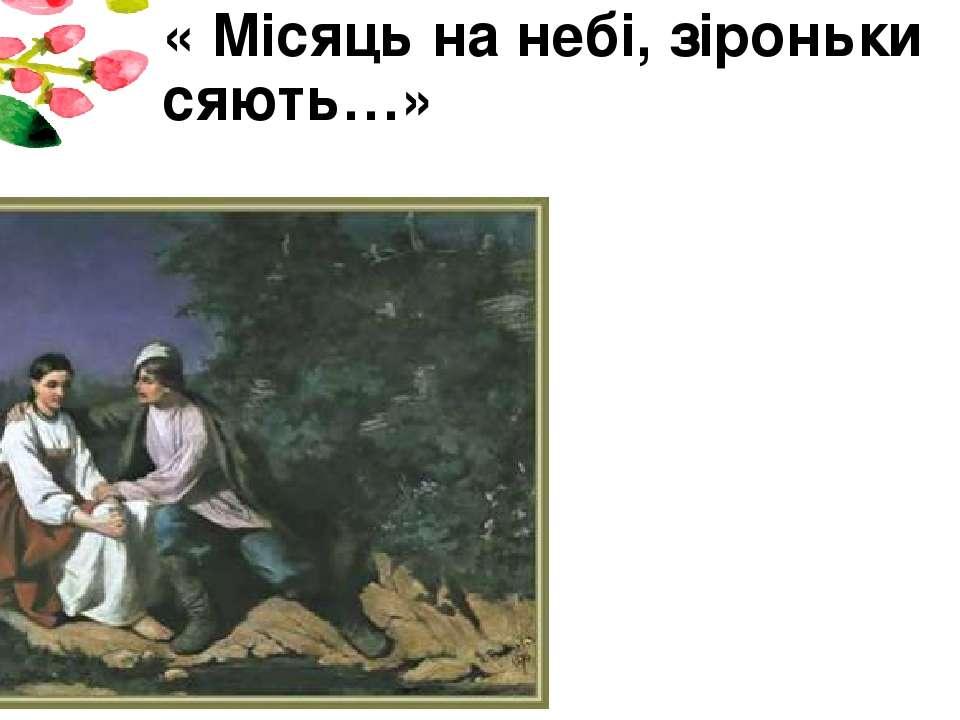 « Місяць на небі, зіроньки сяють…»