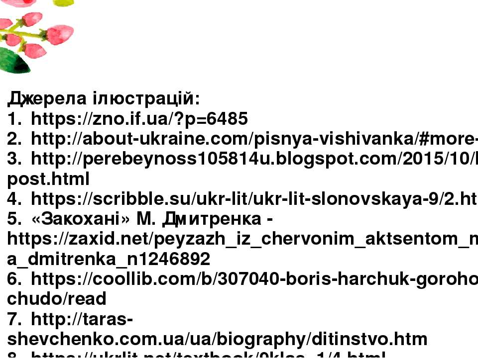 Джерела ілюстрацій: 1. https://zno.if.ua/?p=6485 2. http://about-ukraine.com/...