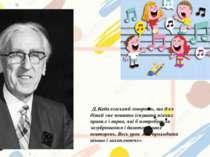 Д.Кабалевський говорить, що для дітей «не повинно існувати ніяких правил і вп...