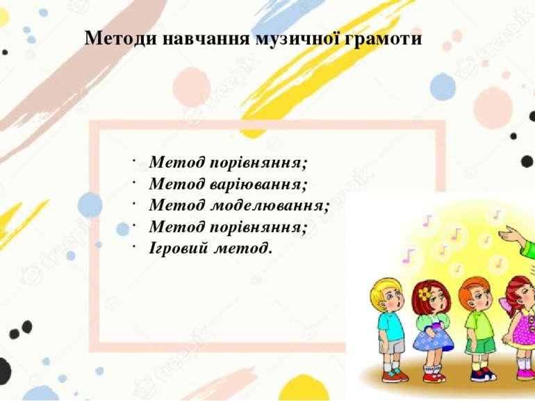 Методи навчання музичної грамоти Метод порівняння; Метод варіювання; Метод мо...