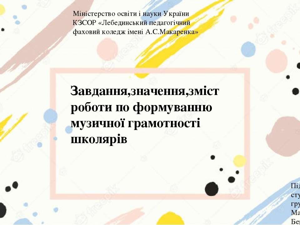 Завдання,значення,зміст роботи по формуванню музичної грамотності школярів Мі...