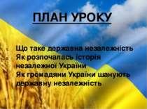 Що таке державна незалежність Як розпочалась історія незалежної України Як гр...