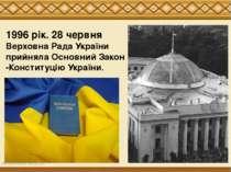 Косу 1996 рік. 28 червня Верховна Рада України прийняла Основний Закон -Конст...