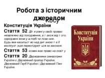 Косу Робота з історичним джерелом Конституція України Стаття 52 Діти рівні у ...