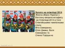 Золото на олімпіаді 2014 Жіноча збірна України з біатлону виграла естафету на...