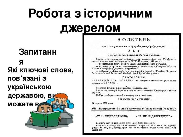 Робота з історичним джерелом Запитання Які ключові слова, пов'язані з українс...