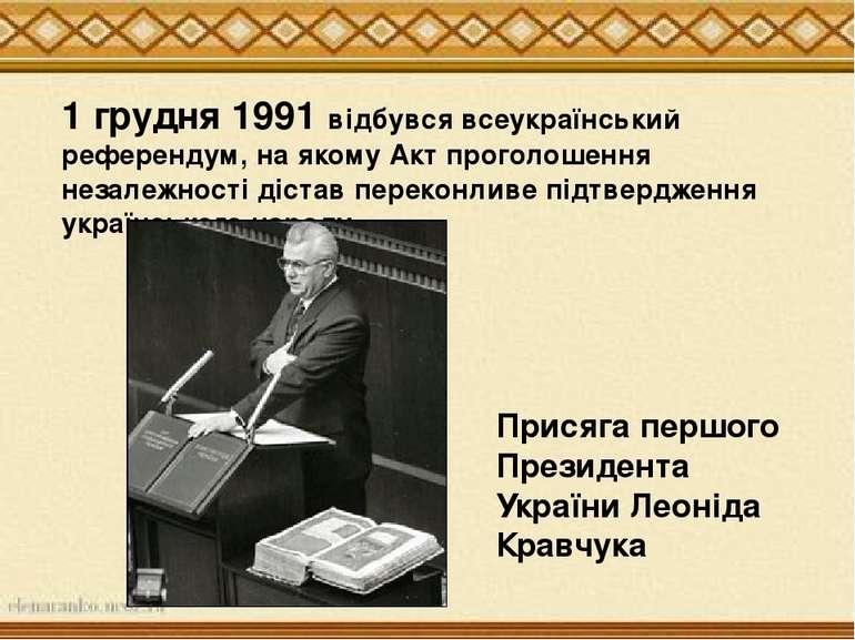 Косу 1 грудня 1991 відбувся всеукраїнський референдум, на якому Акт проголоше...