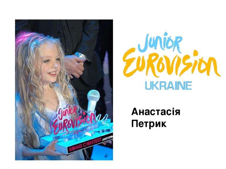 Анастасія Петрик