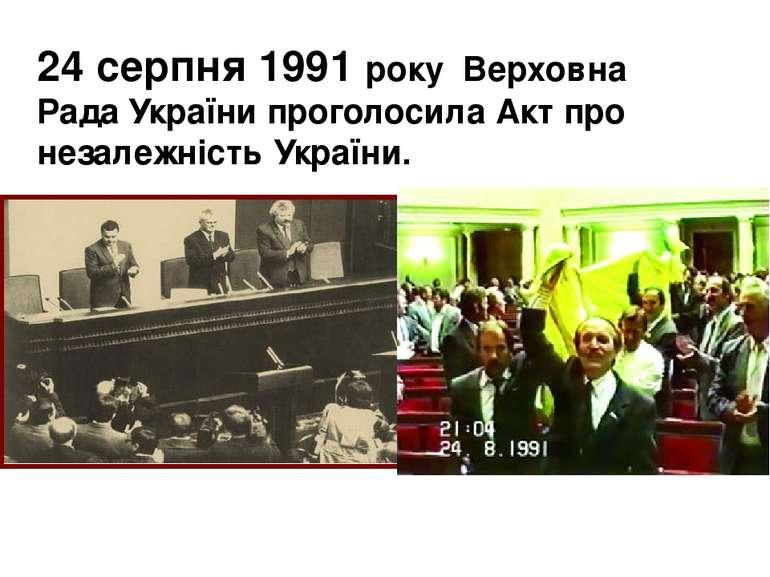 24 серпня 1991 року Верховна Рада України проголосила Акт про незалежність Ук...