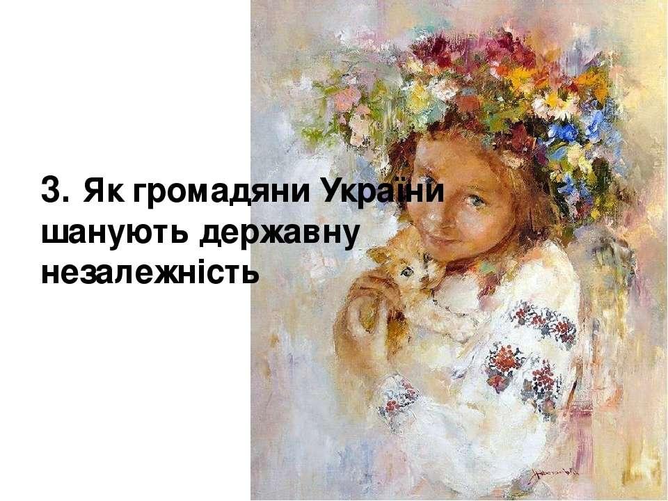 3. Як громадяни України шанують державну незалежність