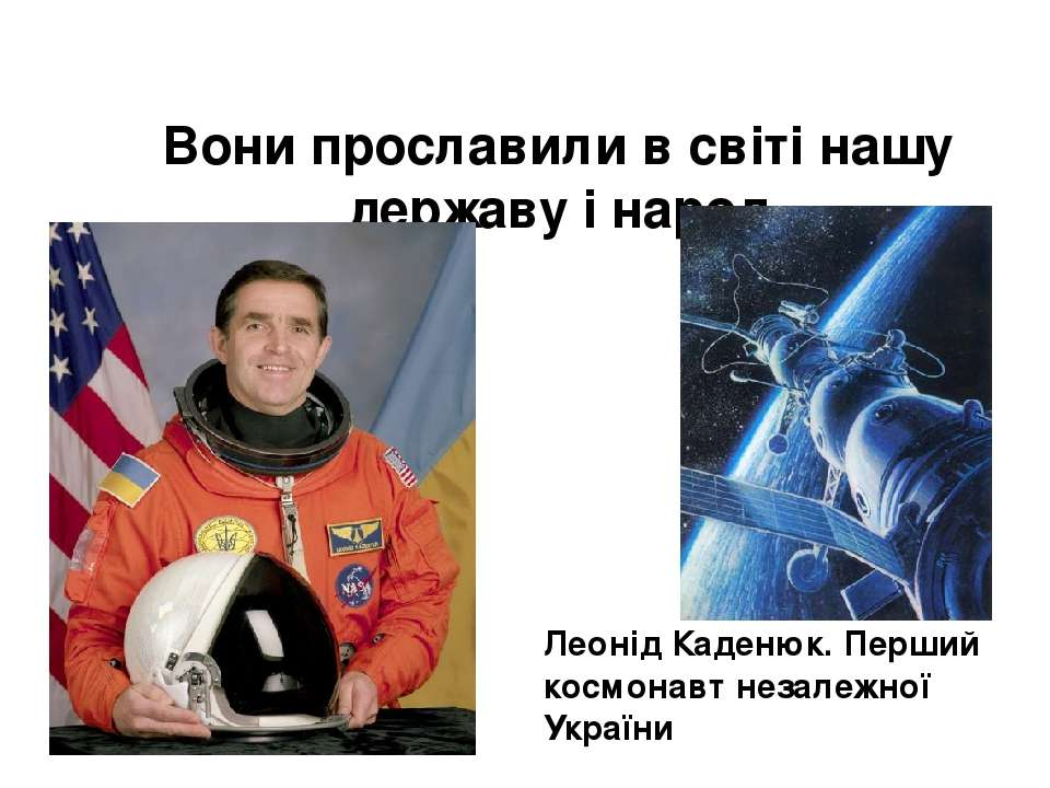 Вони прославили в світі нашу державу і народ Леонід Каденюк. Перший космонавт...