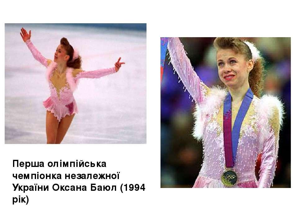 Перша олімпійська чемпіонка незалежної України Оксана Баюл (1994 рік)
