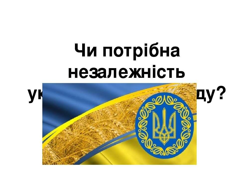 Чи потрібна незалежність українському народу?