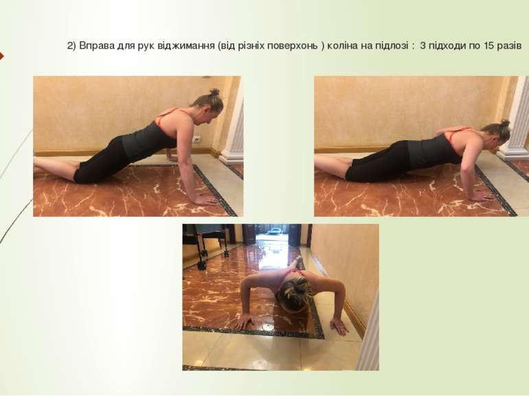 2) Вправа для рук віджимання (від різніх поверхонь ) коліна на підлозі : 3 пі...