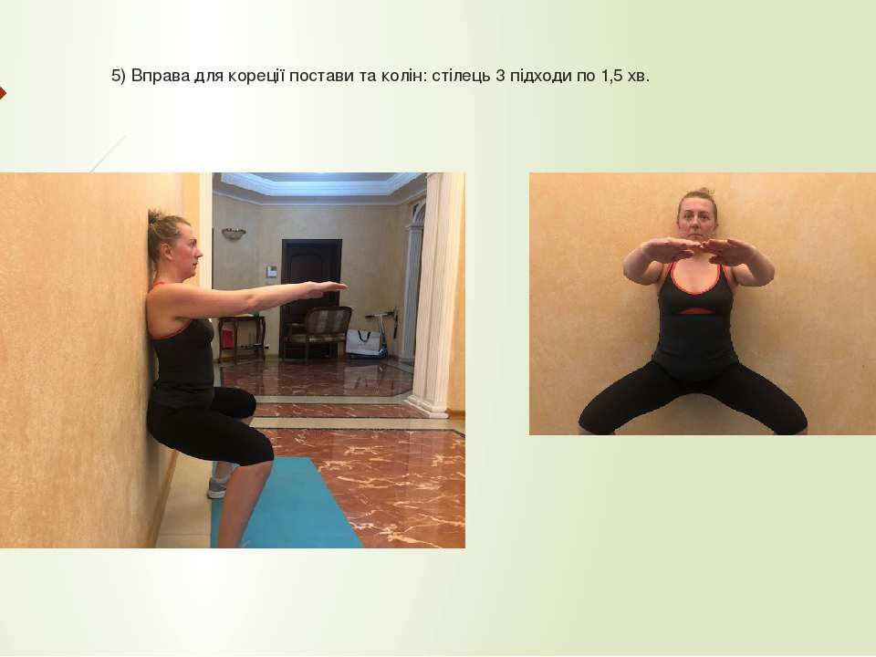 5) Вправа для кореції постави та колін: стілець 3 підходи по 1,5 хв.