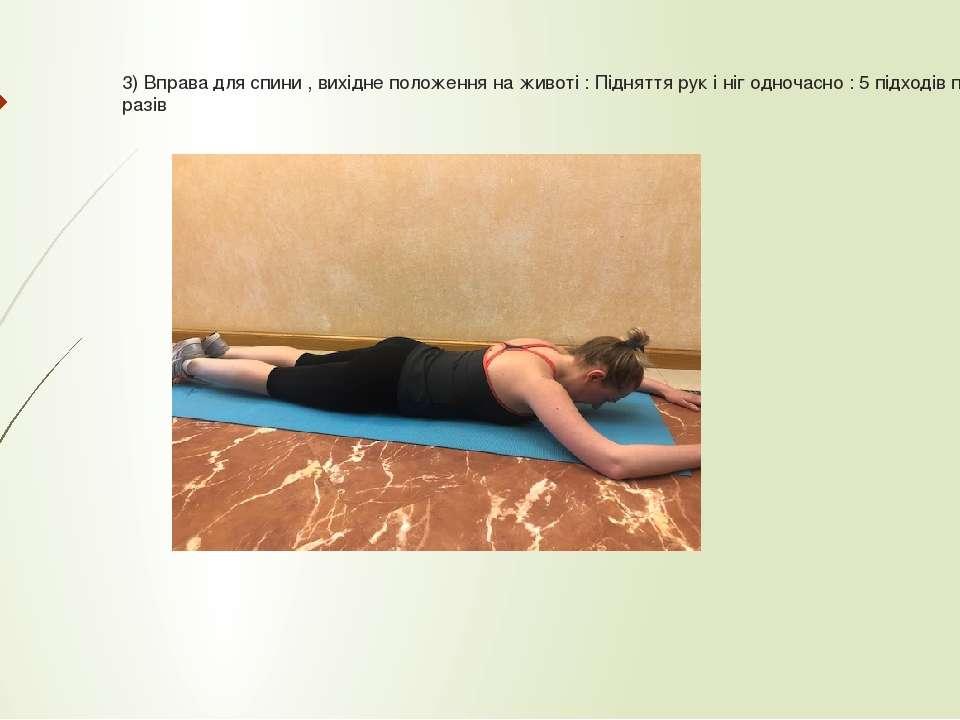 3) Вправа для спини , вихідне положення на животі : Підняття рук і ніг одноча...