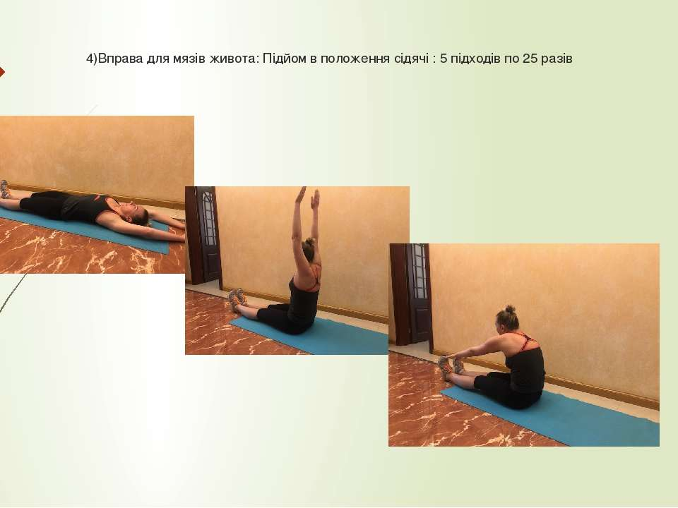 4)Вправа для мязів живота: Підйом в положення сідячі : 5 підходів по 25 разів