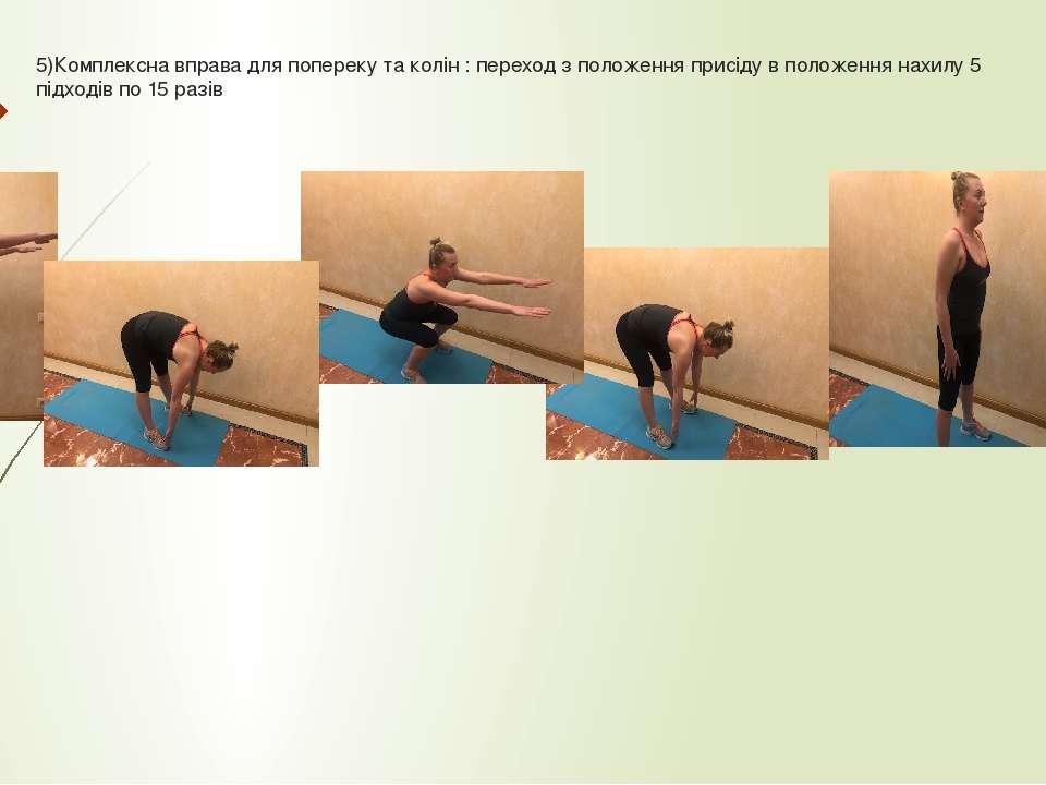 5)Комплексна вправа для попереку та колін : переход з положення присіду в пол...