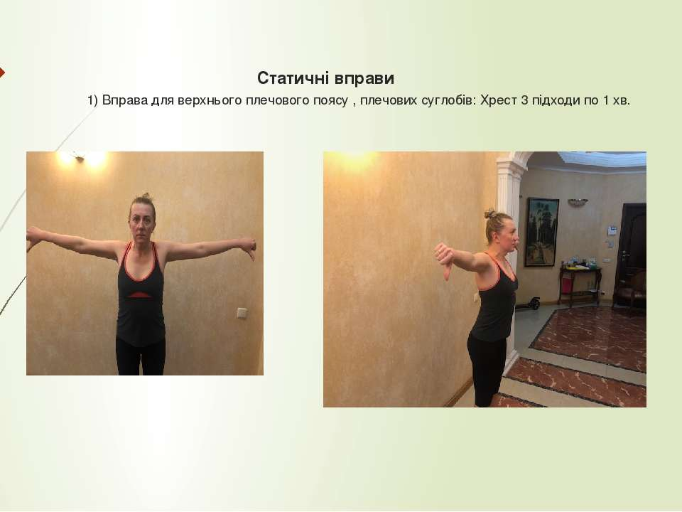 Статичні вправи 1) Вправа для верхнього плечового поясу , плечових суглобів: ...