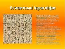 Єгипетські ієрогліфи Єгипетські ієрогліфи — система письма, яка використовува...