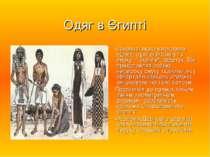 """Одяг в Єгипті Основна, якщо не сказати єдина, одяг єгиптян в ту епоху - """"схен..."""