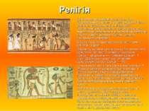 Релігія Ключем до розуміння всієї культури Стародавнього Єгипту є система рел...
