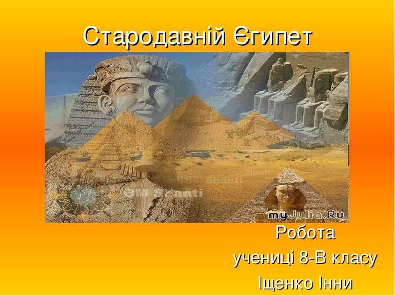 Стародавній Єгипет Робота учениці 8-В класу Іщенко Інни