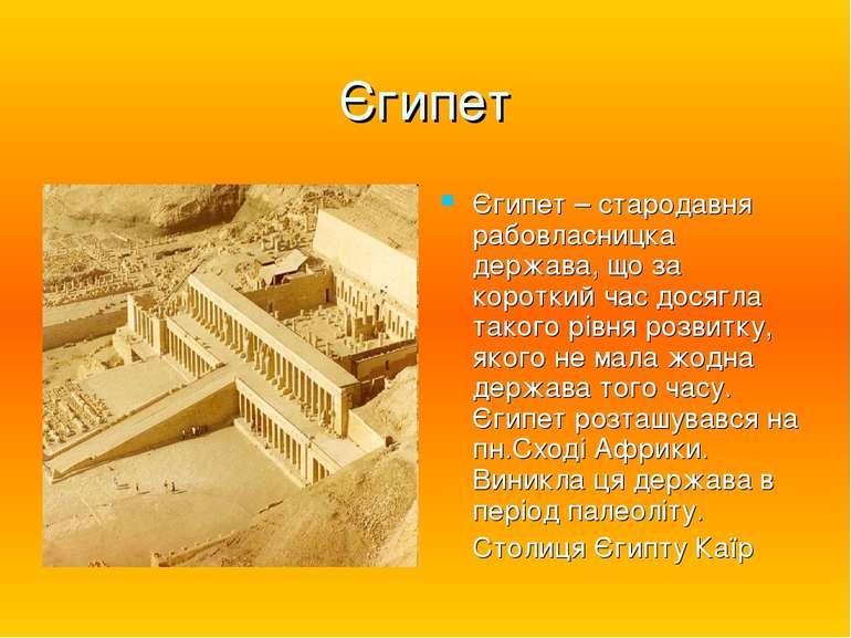 Єгипет Єгипет – стародавня рабовласницка держава, що за короткий час досягла ...