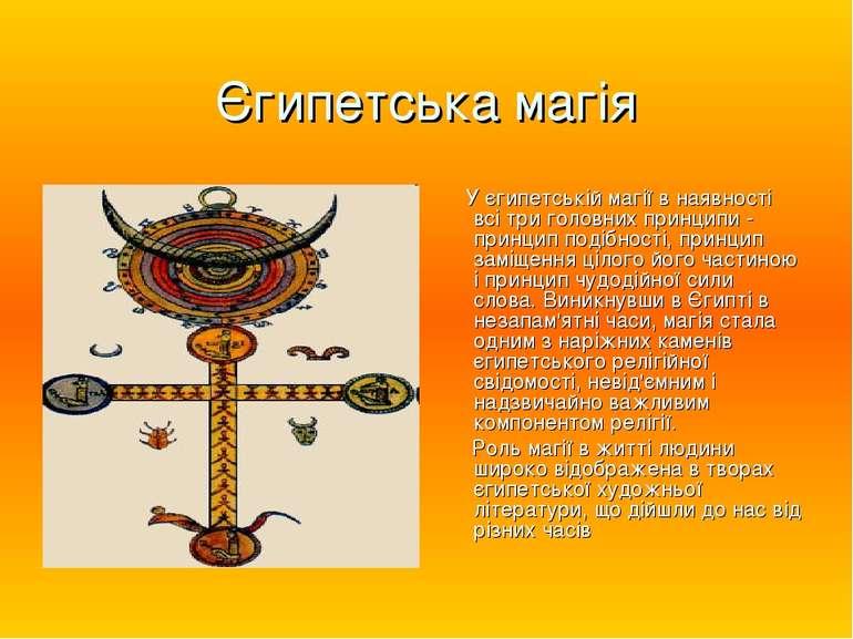 Єгипетська магія У єгипетській магії в наявності всі три головних принципи - ...