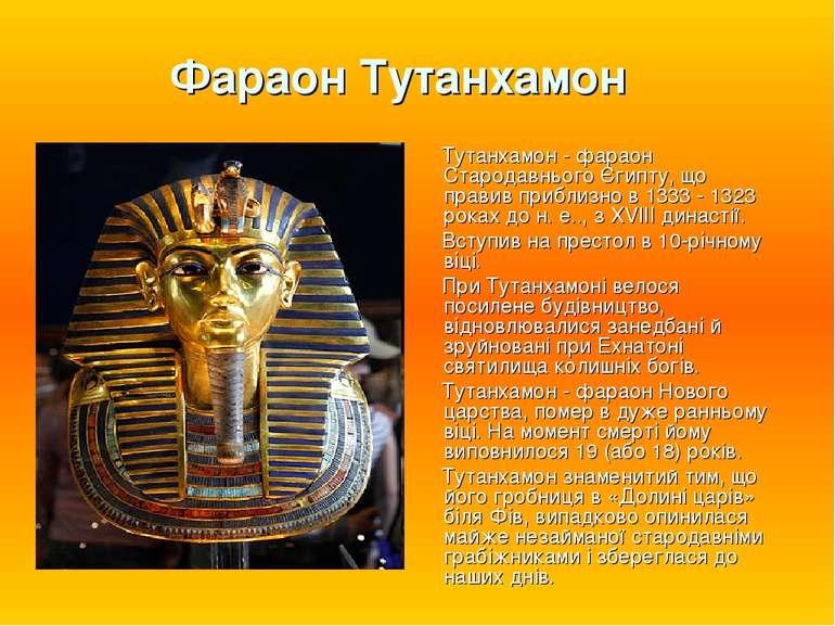 Фараон Тутанхамон Тутанхамон - фараон Стародавнього Єгипту, що правив приблиз...