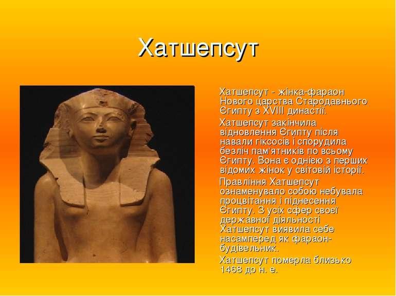 Хатшепсут Хатшепсут - жінка-фараон Нового царства Стародавнього Єгипту з XVII...