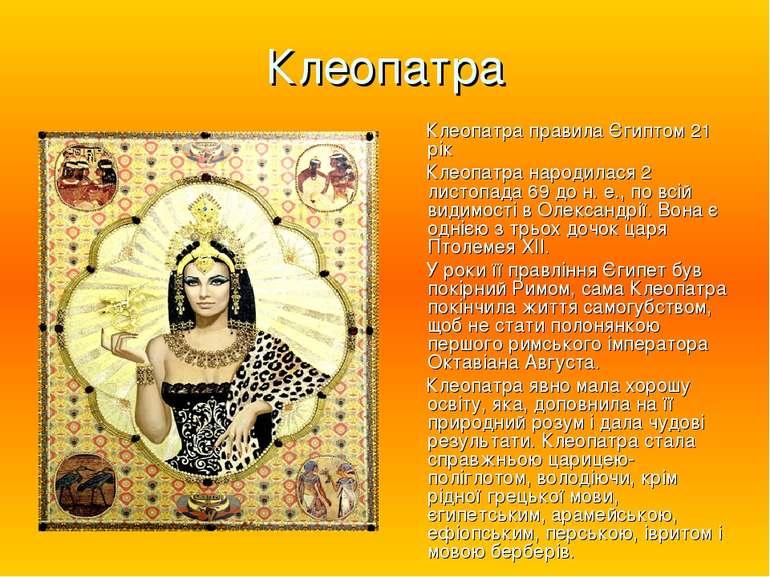 Клеопатра Клеопатра правила Єгиптом 21 рік Клеопатра народилася 2 листопада 6...