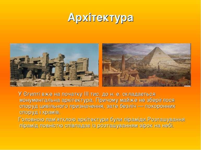 Архітектура У Єгипті вже на початку III тис. до н.е. складається монументаль...