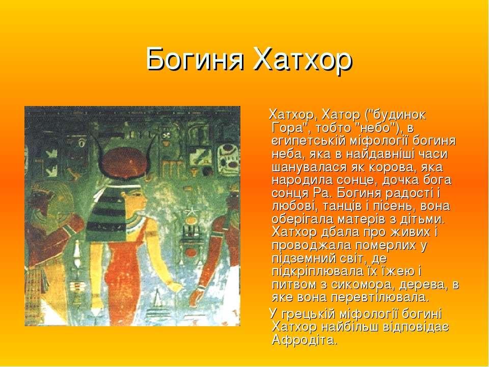 "Богиня Хатхор Хатхор, Хатор (""будинок Гора"", тобто ""небо""), в єгипетській міф..."