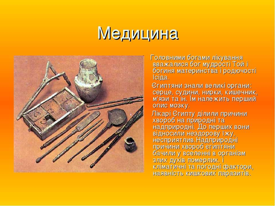 Медицина Головними богами лікування вважалися бог мудрості Той і богиня матер...
