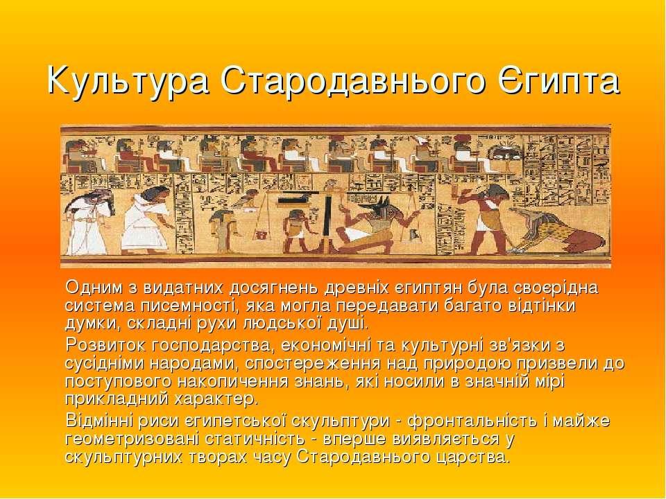Культура Стародавнього Єгипта Одним з видатних досягнень древніх єгиптян була...