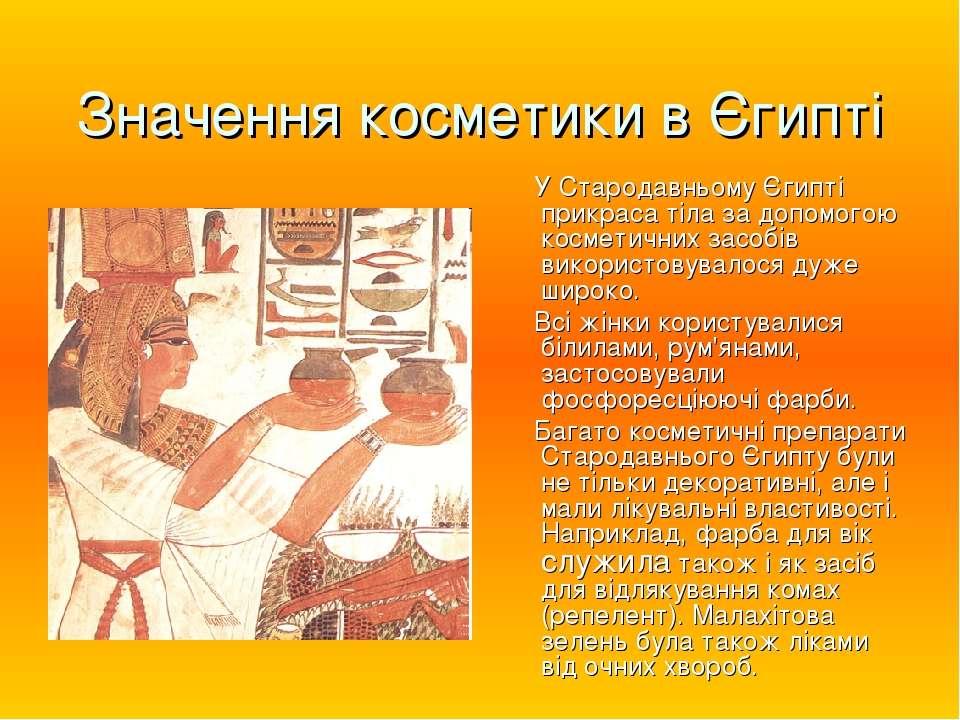 Значення косметики в Єгипті У Стародавньому Єгипті прикраса тіла за допомогою...